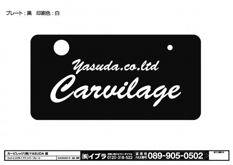 株式会社YASUDA様専用