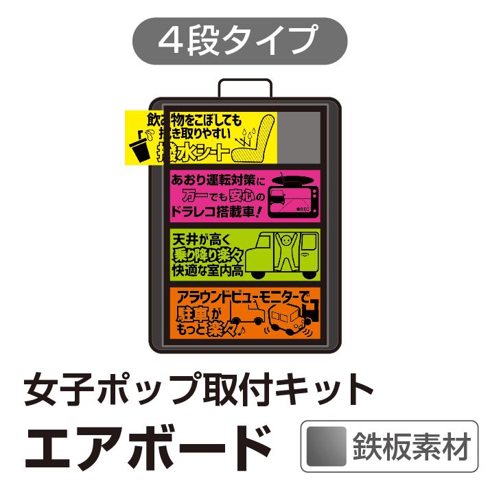 女子ポップ専用取付キット(エアボード)【実用新案登録】
