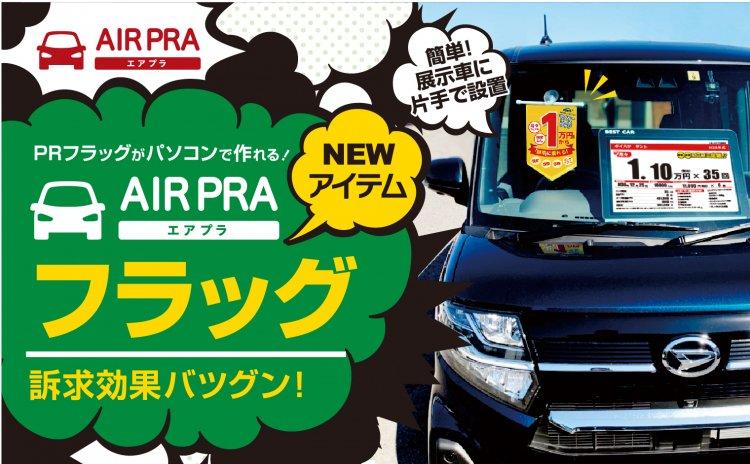 エアプラ フラッグ専用用紙【ミシン目入りA4用紙】