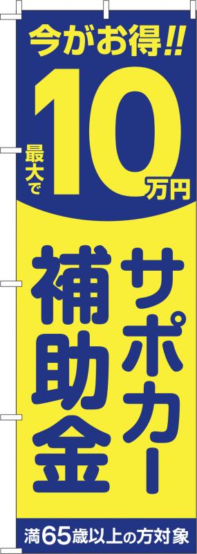 最大10万円「サポカー補助金」のぼり旗イエロー【M-100】