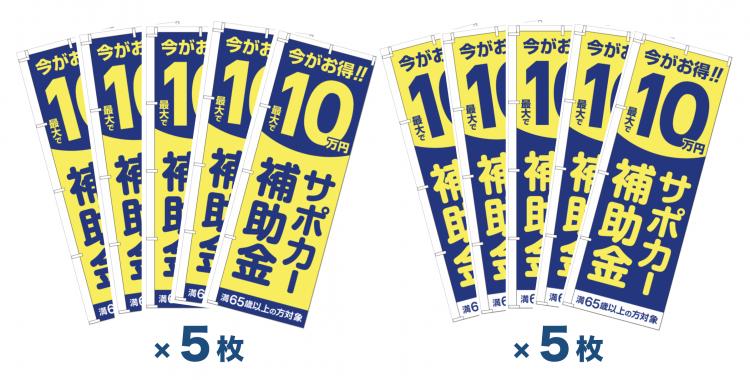 最大10万円「サポカー補助金」のぼり旗お買い得10枚セット(各色5枚ずつ)【M-101】