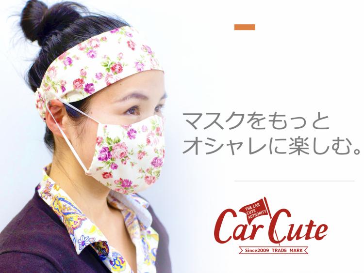 女性顧客向け配布用マスク&バンダナ(アソート)