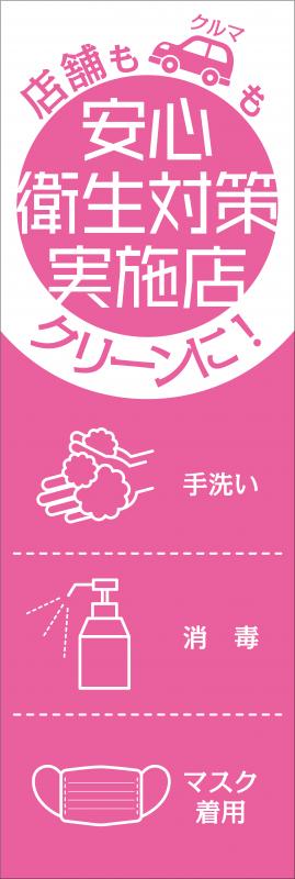 店舗もクルマもクリーンに!「安心衛生対策実施店」のぼり旗ピンク【M-103】