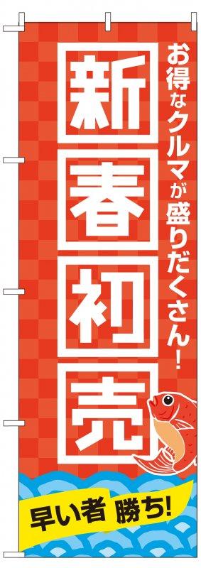 新春/初売りオレンジ【M-107】<img class='new_mark_img2' src='https://img.shop-pro.jp/img/new/icons15.gif' style='border:none;display:inline;margin:0px;padding:0px;width:auto;' />