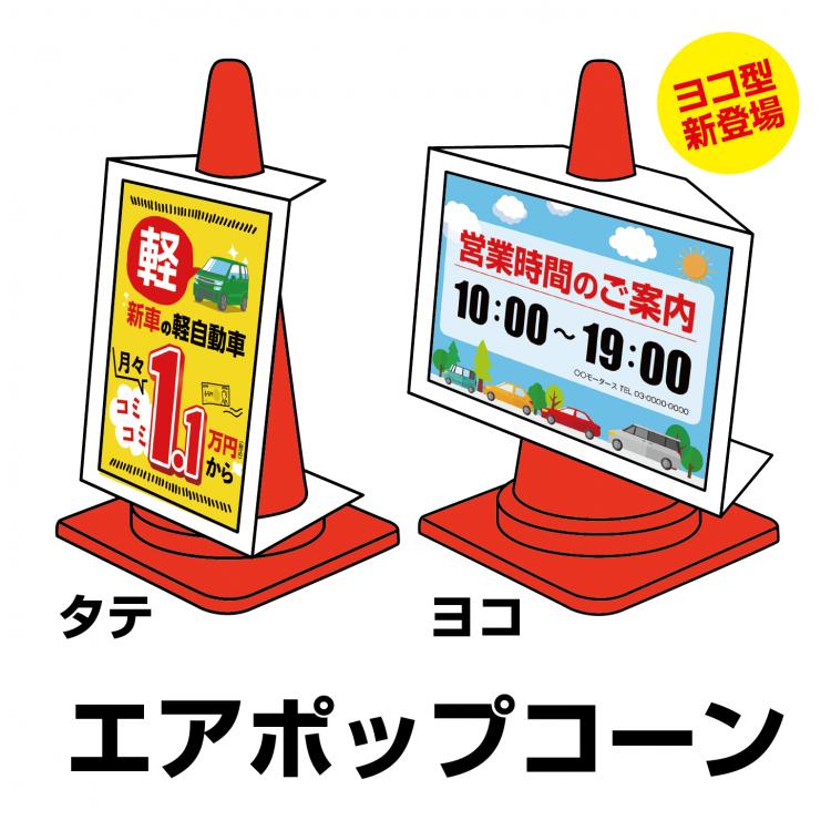 展示車向けPRサイン【エアポップコーン】(安心の防水仕様)<img class='new_mark_img2' src='https://img.shop-pro.jp/img/new/icons15.gif' style='border:none;display:inline;margin:0px;padding:0px;width:auto;' />