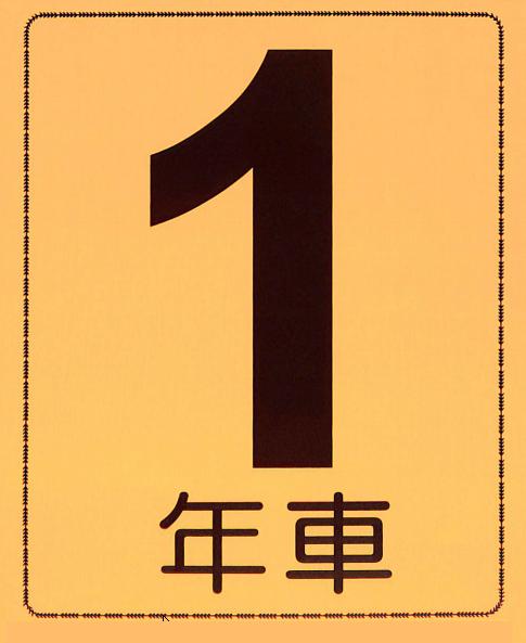 年式カード(令和1年車)