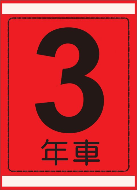 年式カード(令和3年車)