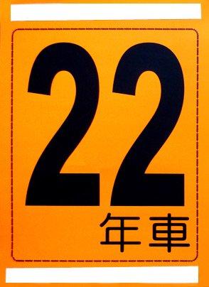 年式カード(22年車)