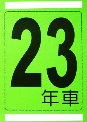 年式カード(23年車)