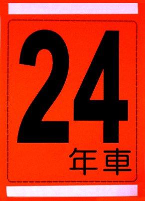 年式カード(24年車)