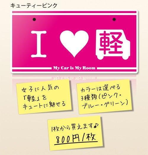 I Love 軽 ナンバープレート キューティーピンク