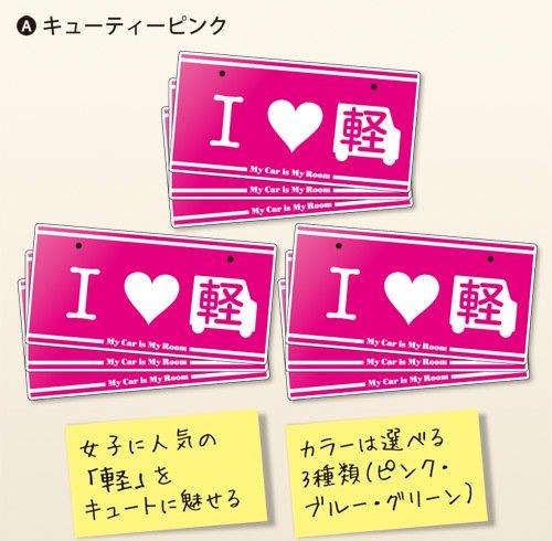 I Love 軽 ナンバープレート 10枚セット!