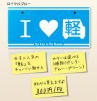 I Love 軽 ナンバープレート ロイヤルブルー