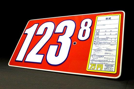 ビッグプライスボード レッド(ボード5枚+数字20枚お買い得セット)