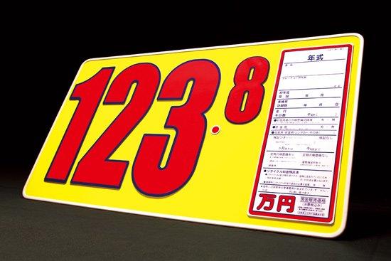 ビッグプライスボード イエロー(ボード5枚+数字20枚お買い得セット)