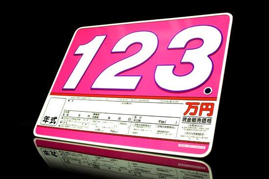 カラフルプライスボード ピンク(ボード5枚+数字20枚お買い得セット)