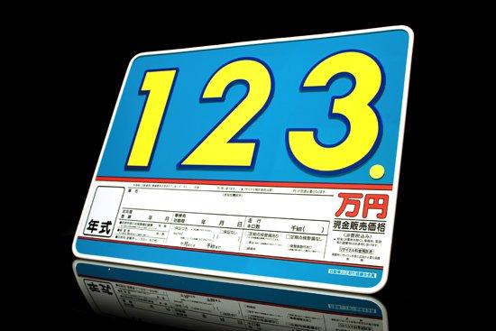 カラフルプライスボード ライトブルー(ボード5枚+数字20枚お買い得セット!)