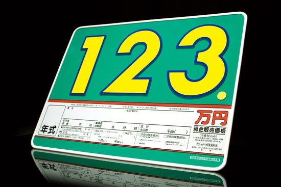 カラフルプライスボード グリーン(ボード5枚+数字20枚お買い得セット)