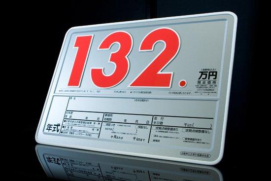 パールプライスボード シルバー(ボード5枚+数字20枚お買い得セット)