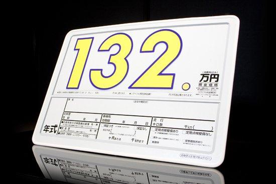 パールプライスボード ホワイト(ボード5枚+数字20枚お買い得セット)