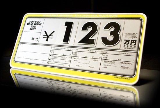 インポートプライスボード イエロー(ボード5枚+数字20枚お買い得セット)