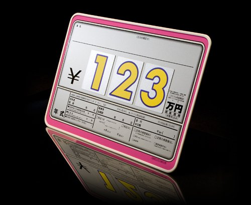 コンパクトプライスボード ピンク(ボード5枚+数字20枚お買い得セット)