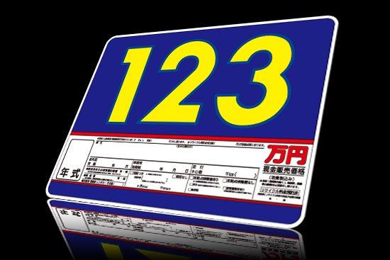 カラフルプライスボード ダークブルー(ボード5枚+数字20枚お買い得セット)