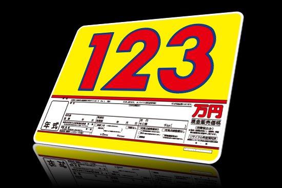 カラフルプライスボード イエロー(ボード5枚+数字20枚お買い得セット)