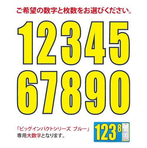 ビッグインパクトプライスボード  ブルー用大数字