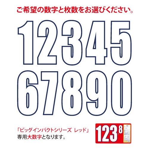 ビッグインパクトプライスボード  レッド用大数字