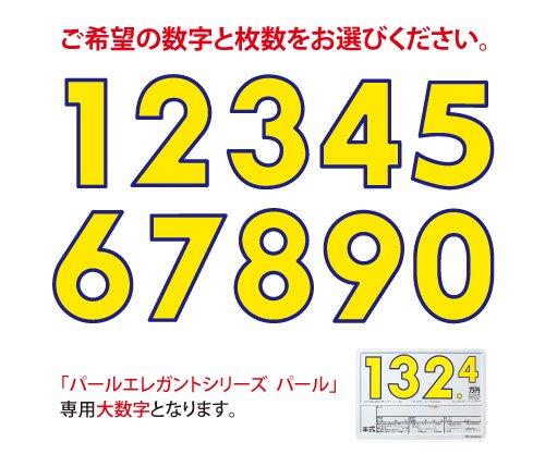 パールエレガントプライスボード ホワイト用大数字