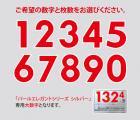 パールエレガントプライスボード シルバー用大数字