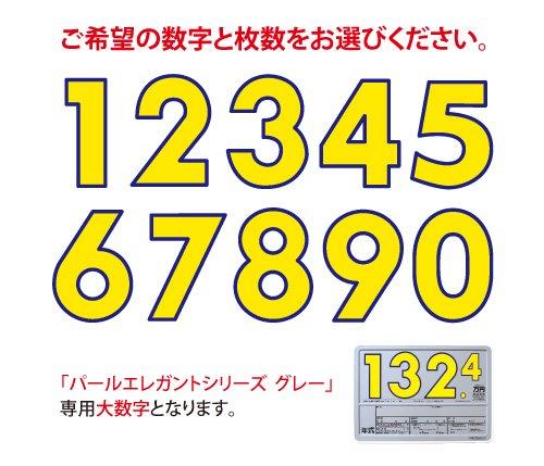 パールエレガントプライスボード グレー用大数字