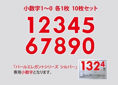 パールエレガントプライスボード シルバー用小数字10枚セット
