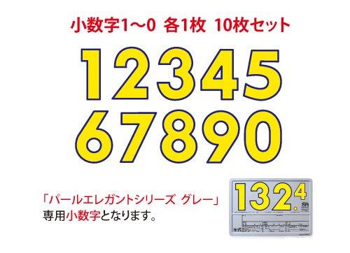 パールエレガントプライスボード グレー用小数字10枚セット