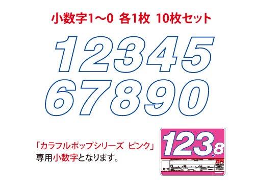 カラフルプライスボード ピンク用小数字10枚セット