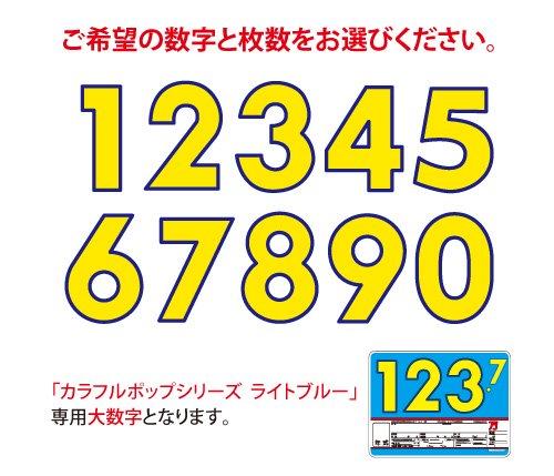 カラフルプライスボード ライトブルー用大数字