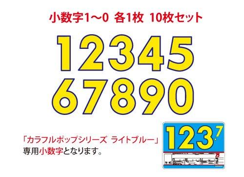 カラフルプライスボード ライトブルー用小数字10枚セット