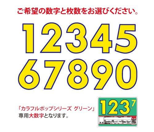 カラフルプライスボード グリーン用大数字