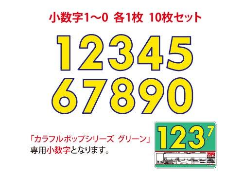 カラフルプライスボード グリーン用小数字10枚セット