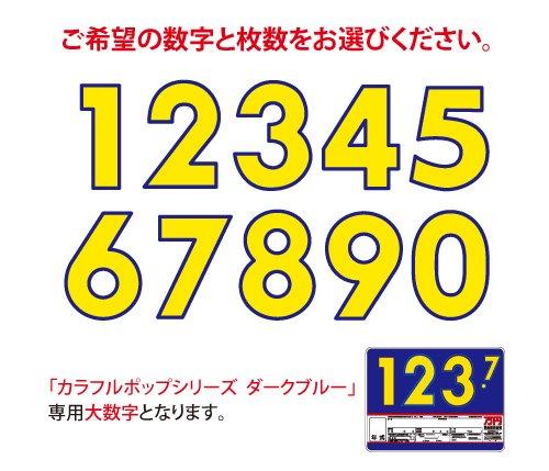 カラフルプライスボード ダークブルー用大数字