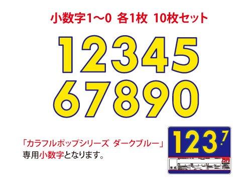 カラフルプライスボード ダークブルー用小数字10枚セット