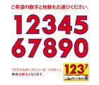 カラフルプライスボード イエロー用大数字