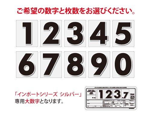 インポートプライスボード シルバー用大数字