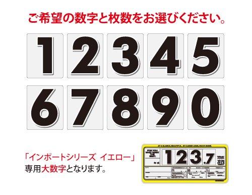 インポートプライスボード イエロー用大数字