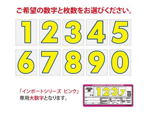 インポートプライスボード ピンク用大数字