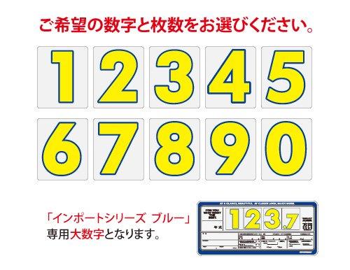 インポートプライスボード ブルー用大数字