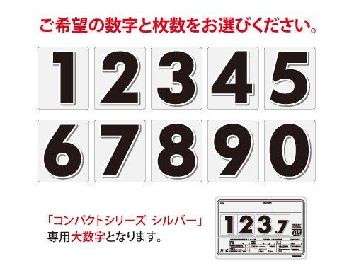 コンパクトプライスボード シルバー用大数字