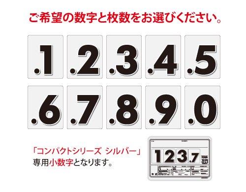 コンパクトプライスボード シルバー用小数字