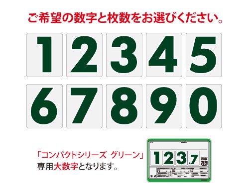 コンパクトプライスボード グリーン用大数字